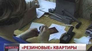 """Новости. """"Резиновые"""" квартиры"""