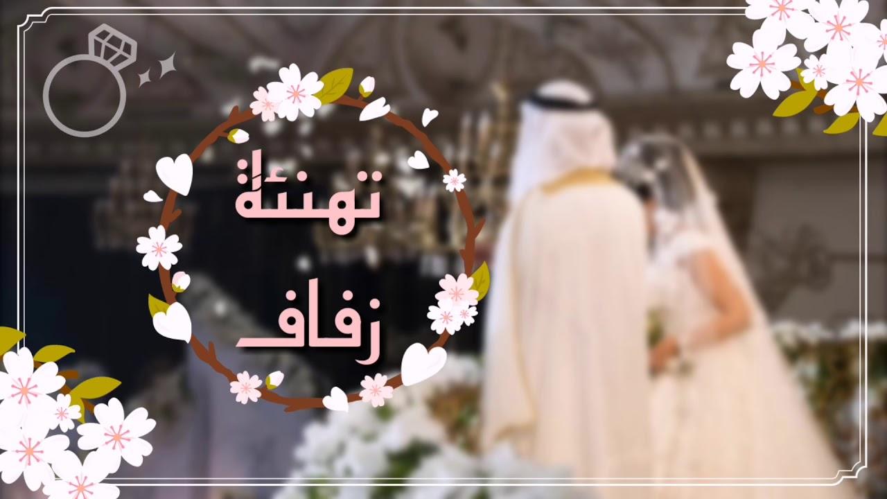تهنئة زواج زفاف أم العروس ب ٦٠ ريال فقط لطلب واتس 0580750718 تويتر Roroorer Youtube