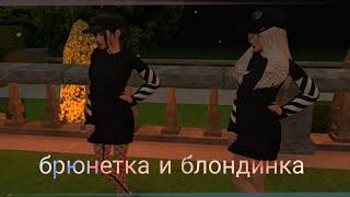 Клип брюнетка и блондинка в авакин лайф (на 100 подписчиков💓💖💗)