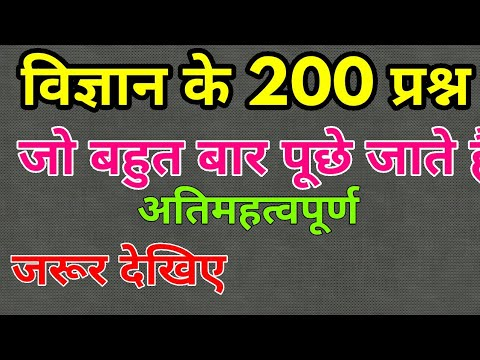 Science Gk most imp 200 questions|जरूर देखें|MP PATWARI EXAM 2017|SSC GK|PSC