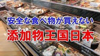 安全な食べ物が買えない添加物王国日本!