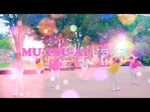 チェルカブロウ『MUTSUAI DRIVE』MV