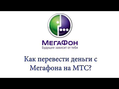 Как перевести деньги с Мегафона на МТС - подробная инструкция