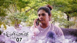 Palingu Piyapath | Episode 07 - (2019-11-23) | ITN Thumbnail