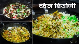व्हेज बिर्याणी | veg biryani | vegetable biryani | biryani | Maharashtrian Recipes