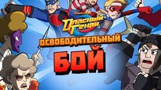 Небезпечний Генрі Визвольний Бій проходження та огляд гри російською мовою дивитися мультик онлайн.