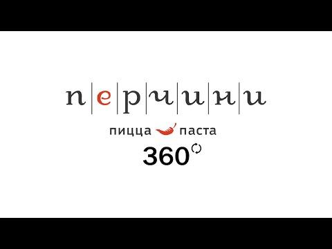 Ресторан итальянской кухни Перчини 360 VR Tour