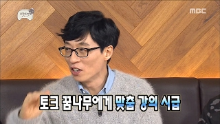 [Infinite Challenge] 무한도전 - jaeseok lecture torque to Sehyeong 20170218