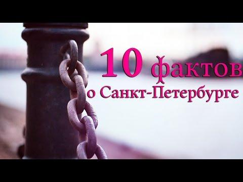 Интересные факты о Санкт Петербурге
