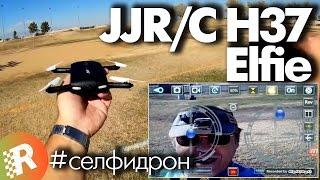 JJRC H37 Elfie обзор на русском Дрон для селфи | RCFun