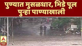 Pune Rains   पुण्यात मुसळधार, भिडे पूल पुन्हा पाण्याखाली   ABP Majha