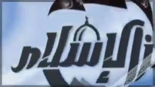 """""""جيش الإسلام"""" نشيد ((إملأ الأرض بتكبير يهز الغاصبين))"""