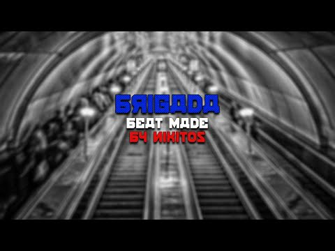 "(Free) ""Brigada"" Russian Hip Hop Type Beat 2019 (prod. by Nikitos S.B.)"