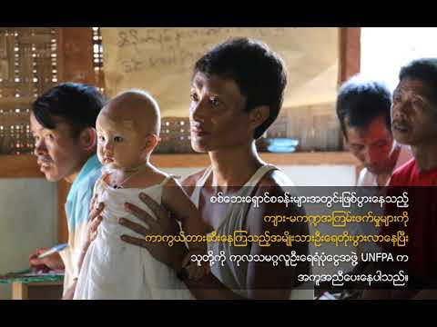 The Men Who Stand Up Against Domestic Violence (Myanmar version)