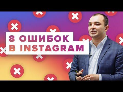 8 главных ошибок при продвижении в Instagram