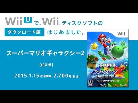 ※現貨!『懷舊電玩食堂』《純正日本原版、盒裝、Wii U也可玩》【Wii】超級瑪利歐銀河 超級瑪莉歐銀河 銀河瑪莉歐 2