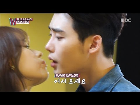 [W Unfinished Tales] Meet me at the lips of Lee Jong-seok 20160917