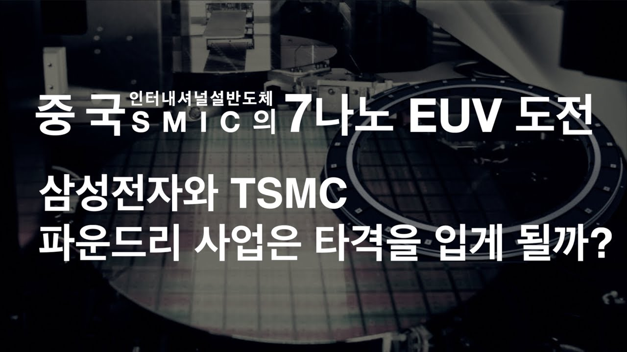 Will SMIC's 7nm EUV Challenge, Samsung Electronics and TSMC foundry  business be hit?