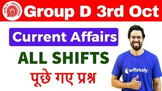 RRB Group D (3 Oct 2018, All Shifts) Current Affairs | Exam Analysis & Asked Questions | Day #13