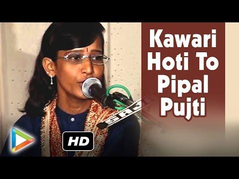 Kawari Hoti To Pipal Pujti