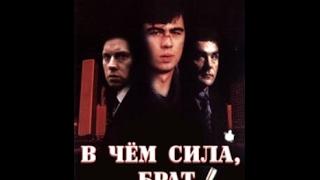 Сергей Бодров. В чём сила, брат?
