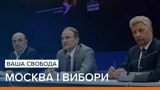 Москва і вибори. Як Медведчук і Бойко піднімають свій рейтинг | Ваша Свобода