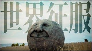 俺のボールで世界征服 #1【ROCKofAGES2】