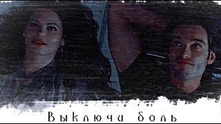 ► Killian & Freya | Выключи боль