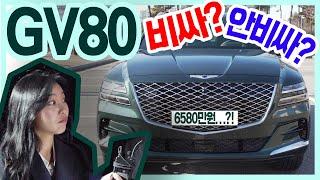 GV80, 최대 약점은 가격?! 6500만원 넘는 국산 SUV... 살만 할까? 기자들에 물었다! (제네시스, 가격, 출시)