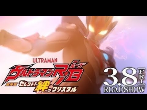 Ultraman R/B The Movie - Select! The Crystal of Our Bond! Trailer (English Subs)