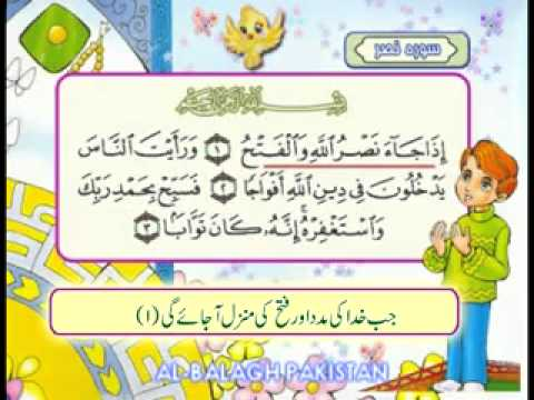 Learn Qurah - Surah Al Nasr
