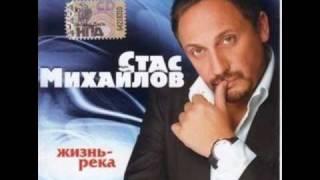stas mihailov(холодно)+ Скачать песню MP3+Текст песни