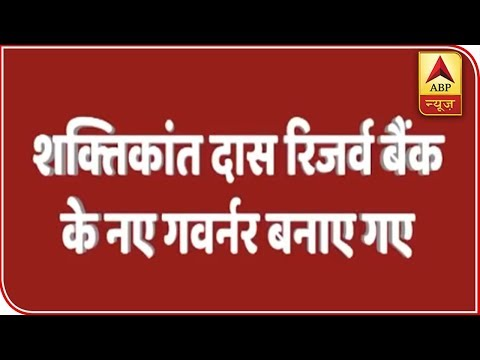 Shaktikanta Das Appointed As The New Governor Of RBI   ABP News