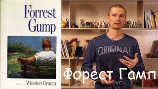 """Обзор книги Уинстона Грума """"Форест Гамп"""""""
