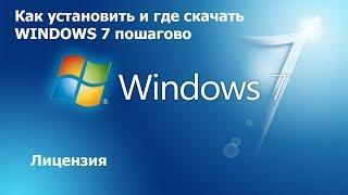 Как установить и где скачать Windows 7 максимальная 32/64 bit [RUS]