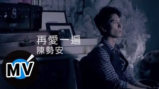 陳勢安 Andrew Tan - 再愛一遍 (官方版MV)