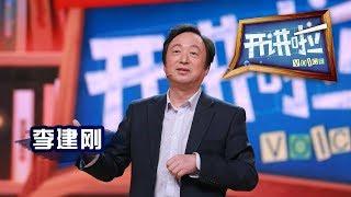 《开讲啦》 中国工程院院士、物理学家李建刚:我梦想有生之年聚变之能在中国亮起 20160416 | CCTV《开讲啦》官方频道