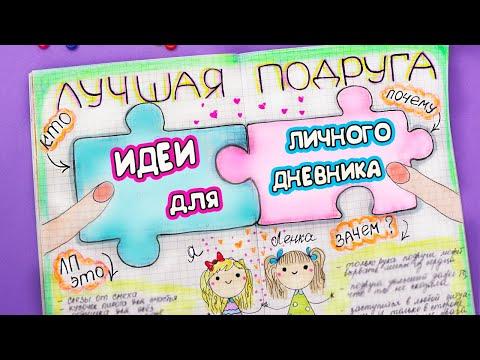 Идеи для ЛД Часть 33! ЛУЧШАЯ ПОДРУГА - оформление личного дневника