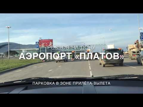 Новый аэропорт Ростова-на-Дону «Платов» за 15 минут .часть 1