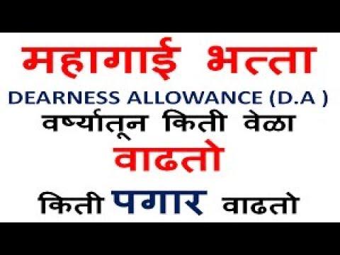 dearness-allowance-|-how-much-salary-increases-with-da