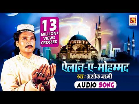 Elaan – E – Mohammed Hai Ki Imaan Sambhalo || Ashok Zakhmi || Original Qawwali || Musicraft || Audio