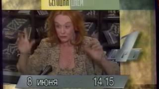 ВидеоПомощь Программа передач Сегодня днём ОРТ, 8 06 1996 про программу передач