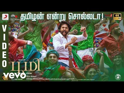 Bhoomi - Tamizhan Endru Sollada Video song | Jayam Ravi, Nidhhi Agerwal | D. Imman