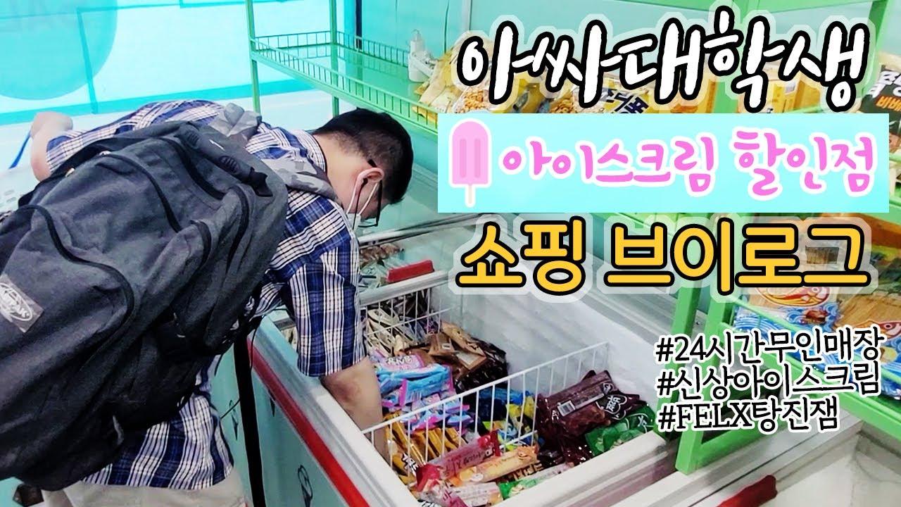 [아싸대학생] 아이스크림 할인점에서 더위 뽀개기❄.mp4