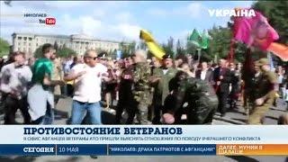 В Николаеве участники АТО сошлись в схватке с воинами афганцами