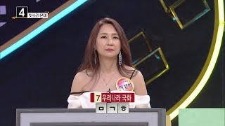 [우리말 겨루기] [첫소리 문제] ㅁㄱㅎ, 우리나라 국화 | KBS 210628 방송