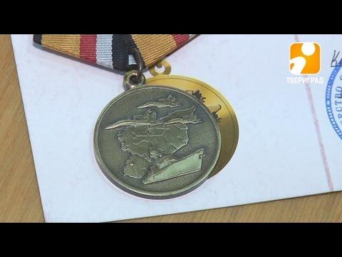 Тверитяне получили медали за участие в военной операции в Сирии. 2017-05-04