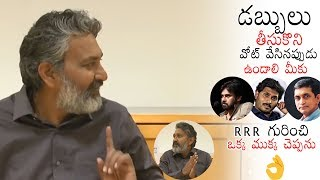 FULL VIDEO:SS Rajamouli FIRST Time Open Ups about Latest Politics   RRR   Daily Culture