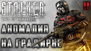 S.T.A.L.K.E.R.: Call of Pripyat #11 ☢️ - Аномалия на Градирне - Сюжетное Прохождение