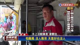 強颱山竹路徑南修 衝擊降低訂房客回籠-民視新聞
